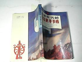 战争年代的山东新华书店【王益签名本】