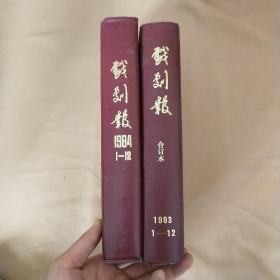戏剧报  1983、1984年1-12期全 共2年 合订本 【16开 精装】