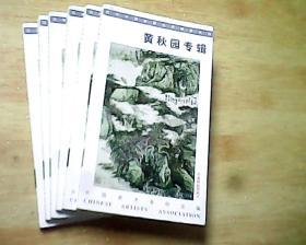 黄秋园专辑 --- 邮政明信片一套19枚全