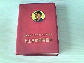 毛主席的重要指示(有林彪四个伟大、等等题词)