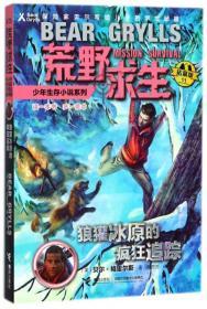 狼獾冰原的疯狂追踪(拓展版)/荒野求生少年生存小说系列