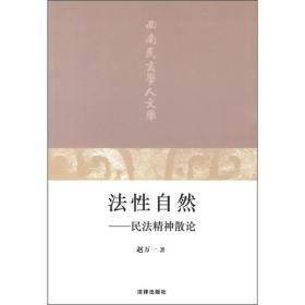 法性自然:民法精神散论 赵万一 法律出版社 9787503695834