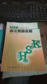 HSK (初中等) 语法提高教程