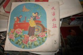 天津画报 1960 3