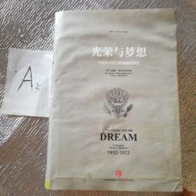 光荣与梦想2 :1932-1972年美国叙述史(1942-1950)
