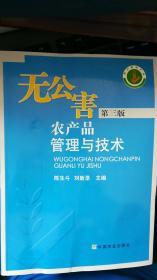 无公害农产品管理与技术 第三版