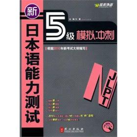 新日本语能力测试5级模拟冲刺