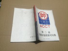 第二届亚洲杯象棋赛对局集 原版书