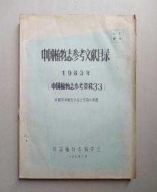 中国植物志参考文献目录 1983年(中国植物志参考资料 33) 【打印件】