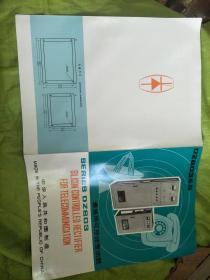 DZ603通信用可控硅整流器 说明书