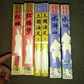中国古典文学名著 水浒传上下、红楼梦上下、三国演义上下3套