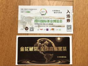 茶叶入场券《四川国际茶叶博览会》