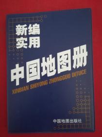 新编实用中国地图册【2001年】