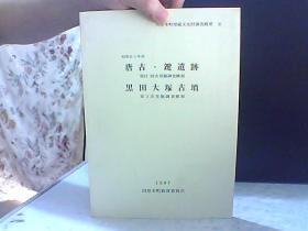 日文原版 昭和61年度 唐古.键遗迹