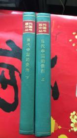 当代中国的贵州(上下)【当代中国丛书】