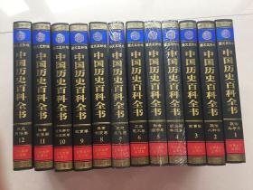 中国历史百科全书 全12册(附收藏证书及光盘)