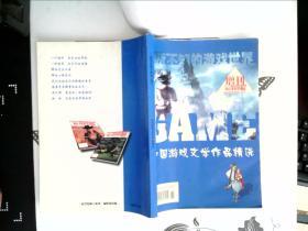 《家用电脑与游戏》增刊.中国游戏文学作品精选