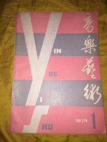 音乐研究1979.1【签赠本】