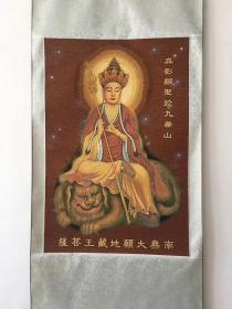 收来的刺绣中堂画 书法丝绢画 织绣佛像