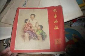 天津画报 1960 1