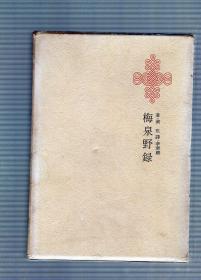 韩汉对照《梅泉野录》(在韩)