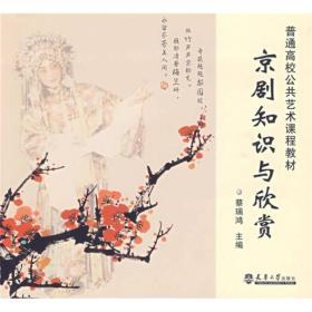 京剧知识与欣赏
