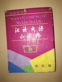 汉语成语小词典/世纪版