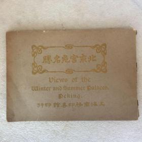 少见画册:《北京宫苑名胜》 (民国3年初版本)