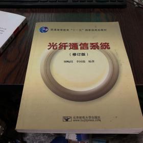 光纤通信系统(修订版)/普通高等教育十一五国家级规划教材