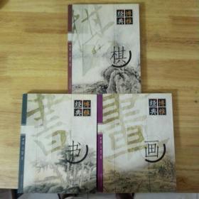 富强主编《博雅经典-棋-书-画》(每本均有对棋、 书、 画的历史介绍和经典分析 资料翔实 内容丰富)三册合售  一版一印