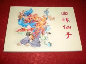 连环画,中国民间故事之《白螺仙子》吕品绘画