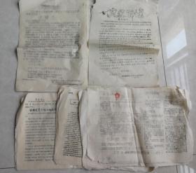 特价文革油印本书一堆共48元包老怀旧