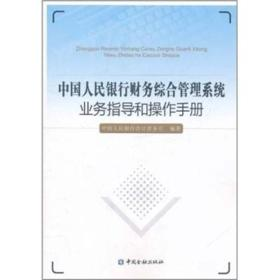 中国人民银行财务综合管理系统业务指导和操作手册