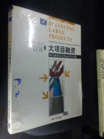 大项目融资:项目融资技术的运用与实践微旧有灰印库存书