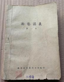 华东区海军*令部编印船艺讲义第一集32开本包老稀少