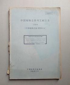 中国植物志参考文献目录 1988年 (中国植物志参考资料38)【打印件】