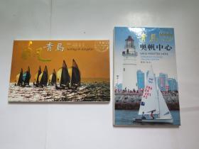 明信片  青岛奥帆中心+扬帆青岛(2套24枚)