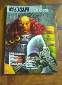 科幻世界奇幻版(2004*12下)J