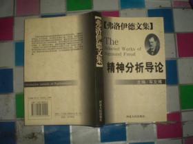 弗洛伊德文集:精神分析导论(04年1版1印5000册)
