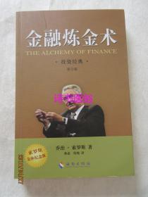 金融炼金术(投资经典·修订版)