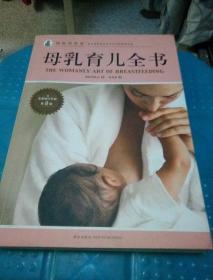 母乳育儿全书(全新修订升级第8版)