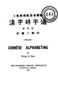 【复印件】汉字排字法-1925年版--上海图书馆协会丛书