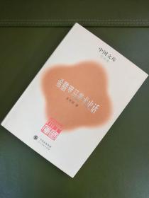 希腊罗马美术史话 中国文库 第一辑 精