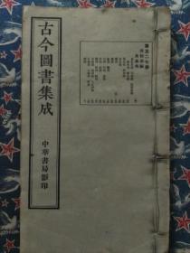 古今图书集成.禽虫典第五二七册.