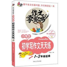 作文零起步:小学生初学写作文天天练(彩绘注音版)