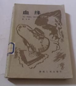 现代西方文学译丛:血缘/【美】西德尼.谢尔顿 著 金戈 译