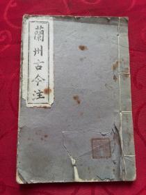 兰州古今注 (32开线装一册全张潍鸿编纂