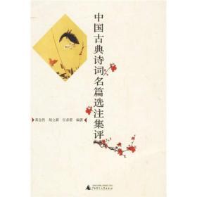 中国古典诗词名篇选注集评