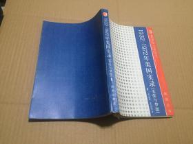 1932-1972年美国实录(光荣与梦想)1 原版书 私藏品好
