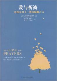 爱与祈祷:一位校长对下一代的的腑肺之言